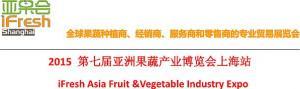 2015第七届亚洲果蔬产业博览会上海站将于11月19日举行
