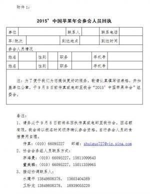 关于召开2015年中国苹果年会暨三门峡陕县苹果产销对接会的通知