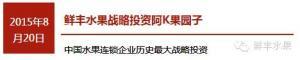 中国水果连锁企业历史上最大的战略投资