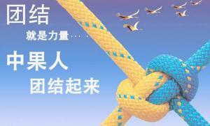 中果人,团结起来!――水果邦致奋战在中国果业第一线的各位同仁